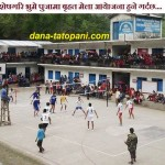 Dana School 2014